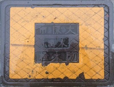 大阪市水道防大栓雨