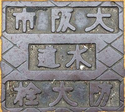 大阪市水道防大栓アップ
