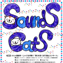 SoundS Cat…