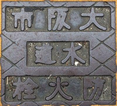 大阪市防火栓マンホール