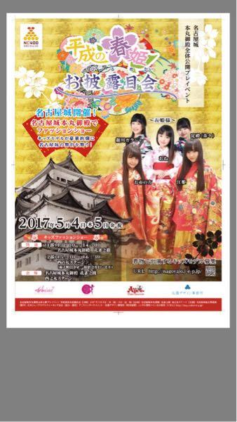 平成の春姫 お披露目会ポスター*ˊᵕˋ* | yuya blog♡