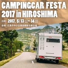 キャンピングカーフェスタ2017 in 広島