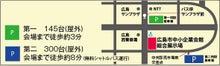 キャンピングカーフェスタ2017 in 広島 バス