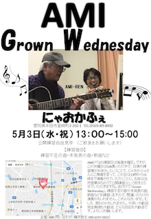 Grown Wednesday1