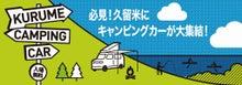 春のキャンピングカー大商談会 in 久留米百年公園