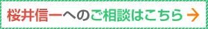 桜井信一への相談