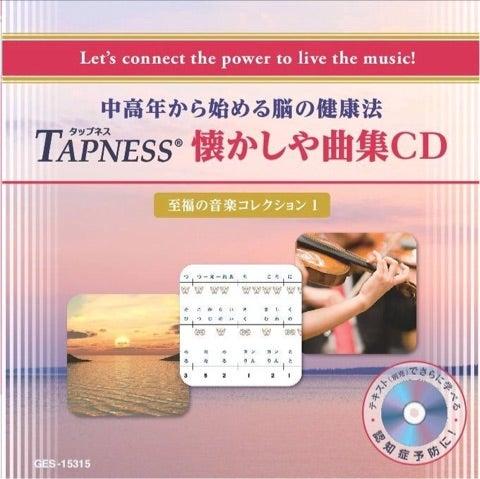 Tapness懐かしや曲集