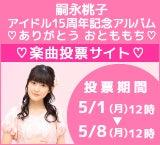 「嗣永桃子 アイドル15周年記念アルバム ♡ありがとう おとももち♡」収録曲投票サイト
