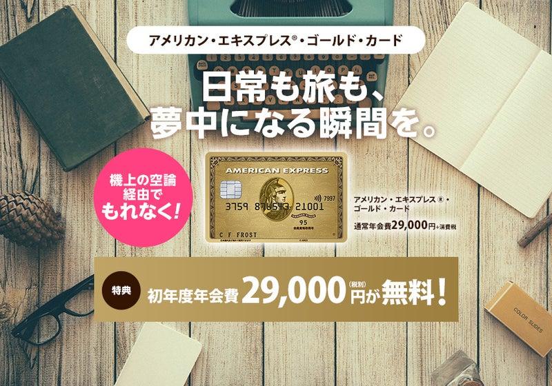 amex gold card campaign