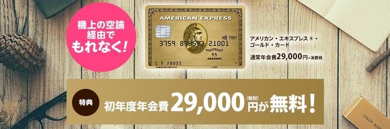 amex gold card campaign 2