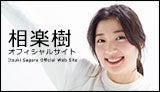 相楽樹オフィシャルサイト