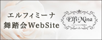 エルフィミーナ舞踏会ウェブサイト