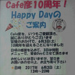 cafe彦 10周年…