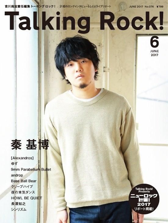 tr76-cover大