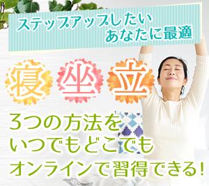 ZEN呼吸法オンライン動画