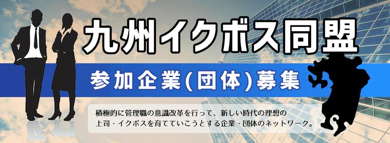 九州イクボス企業同盟