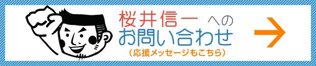 桜井信一へのお問い合わせ
