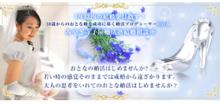 みやぎ寺子屋婚活塾結婚相談所