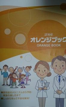 認知症 オレンジブック