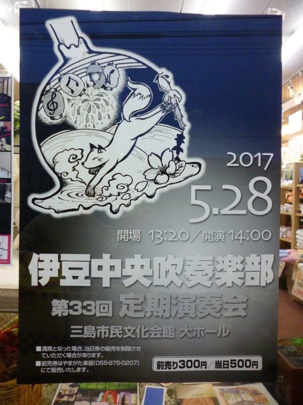 2017伊豆中央定期演奏会春