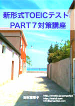 TOEICパート7対策講座ブログ画像150.jpg