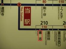 古市駅運賃表2