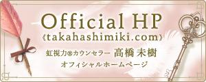 虹視力®カウンセラー 高橋未樹 オフィシャルHP