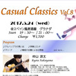 『Casual Cl…
