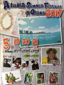 アロハサマーフェスティバル大阪2017
