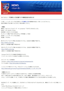 FC東京応援ラジオ番組