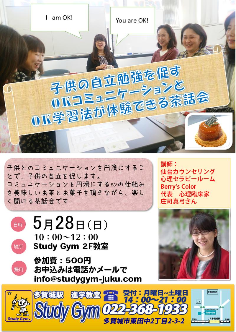 Study Gym茶話会