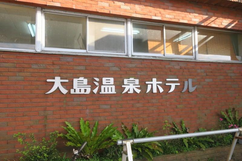 大島温泉3