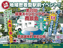 第20回関東キャンピングカー商談会