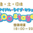 【ZOOstage】