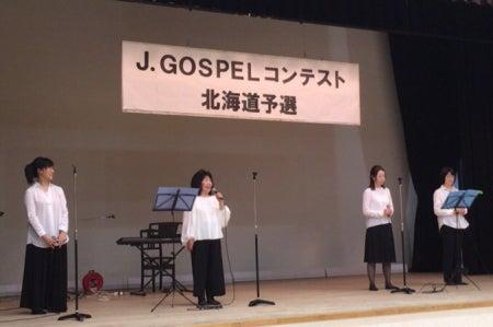 J.ゴスペル 北海道予選