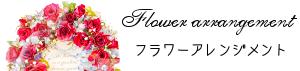 Atelier Clair ange (アトリエ クレールアンジュ)|福井県鯖江市のフラワーアレンジメント教室