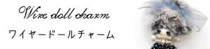 Atelier Clair ange (アトリエ クレールアンジュ)|福井県鯖江市のワイヤードールチャーム教室