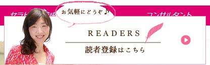 読者になる