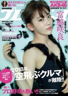 "HKT48宮脇咲良、覚悟の""ブラック・スワン""で総選挙へ挑む"