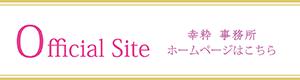 Official Site 幸粋事務所 ホームページはこちら