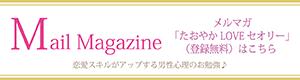Mail Magazine メルマガ「たおやかLOVE セオリー」(登録無料)