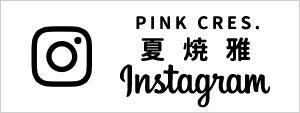 夏焼雅Instagram