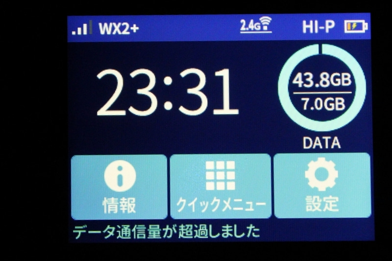 WiMAX 2+ WX03画面