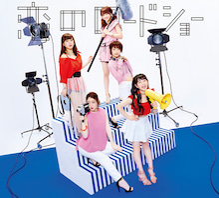 「恋のロードショー」CD + VR