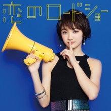 「恋のロードショー」CD Only 下村実生