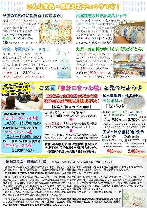 ウメナ寝具通信2017夏6