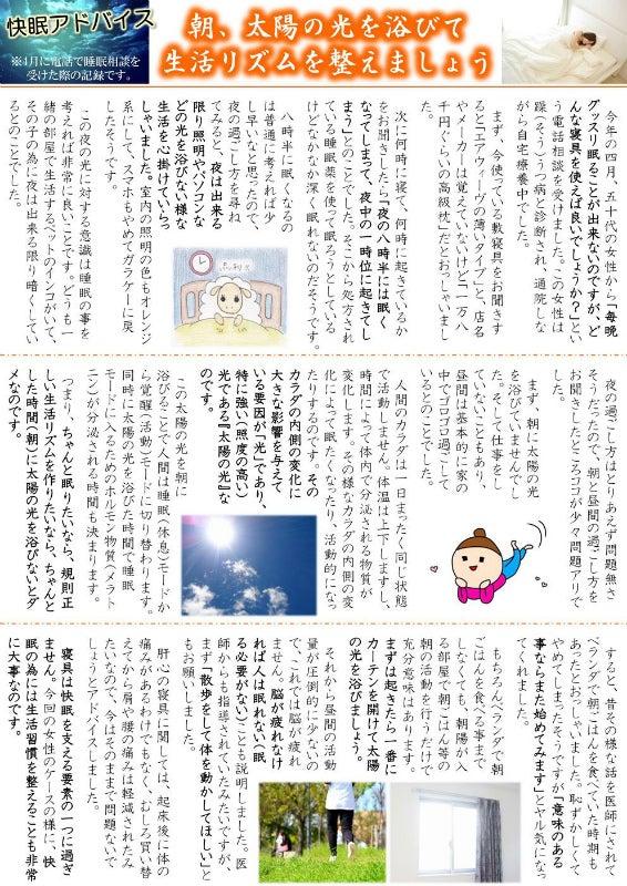 ウメナ寝具通信2017夏3