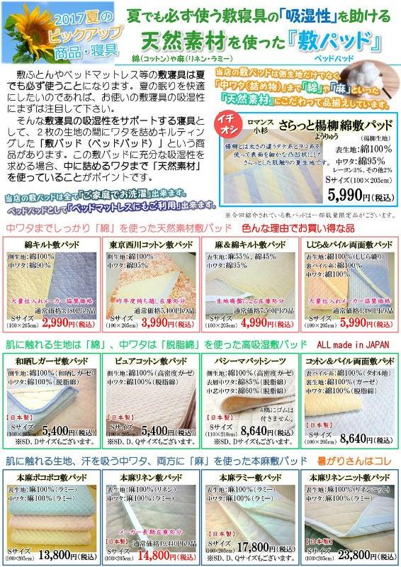 ウメナ寝具通信2017夏5