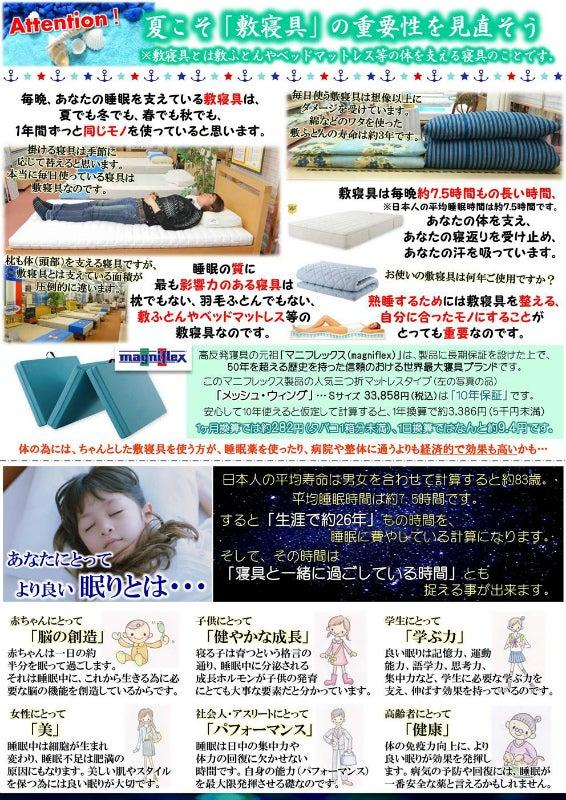 ウメナ寝具通信2017夏4