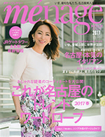 menageKELLy2017春号